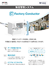 Factory Conductor パンフレット